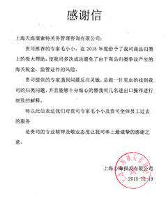 上海心海报关有限公司