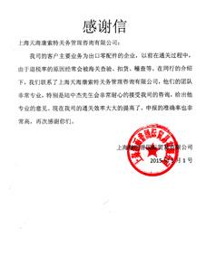 上海瀚而普国际贸易有限公司