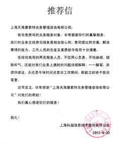 上海科越信息技术股份有限公司