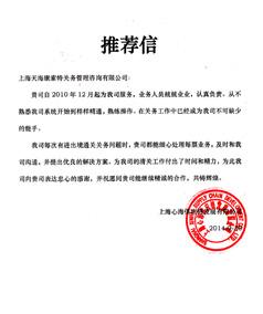 上海心海供应链发展有限公司